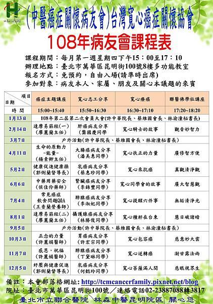 108年癌症病友會計畫執行方案課程表.jpg