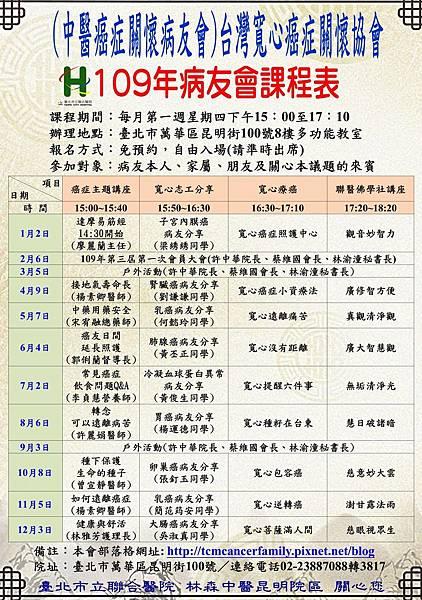 109年癌症病友會計畫執行方案課程表-修.jpg