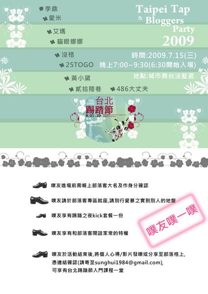 0715邀請函.jpg