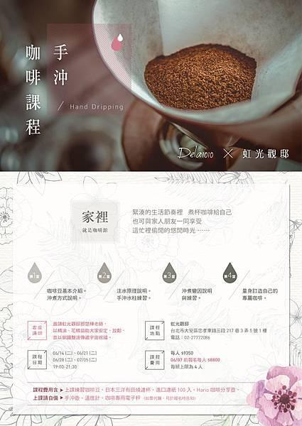 手沖咖啡課程海報.jpg.3e6cppz