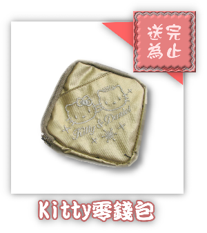 kitty零錢包.png