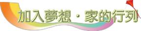 title2-5 - 加入夢想家的行列.png