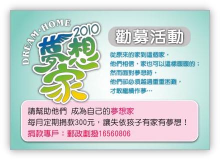 夢想家勸募活動圖示.png