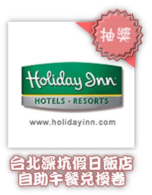 假日飯店下午茶餐卷-2.png
