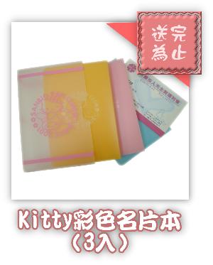 Kitty彩名片本(3入).png