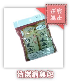 竹碳消臭包.png