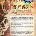 20120830馬太受難曲poster-2.jpg