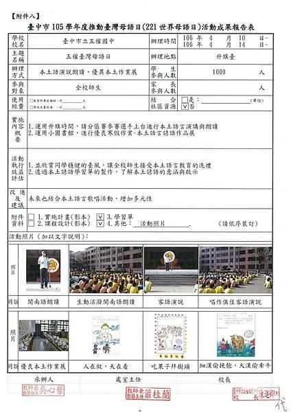 105台灣母語日.jpg