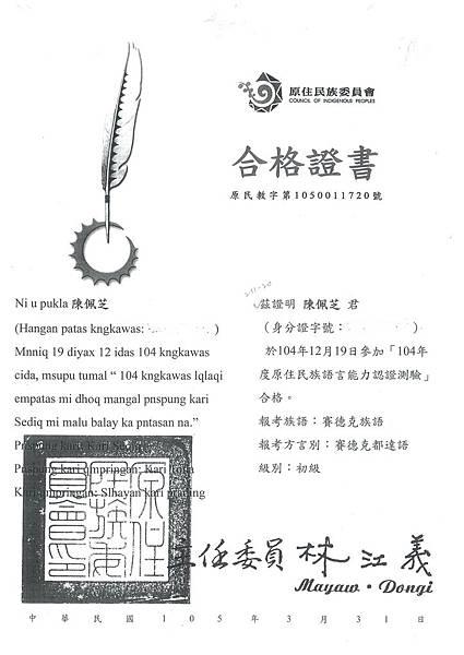 5.104-陳.jpg