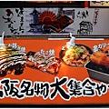 大阪美食1.jpg