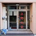 上野之家1.jpg