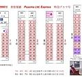 普悠瑪號(TEMU2000型)座位配置圖