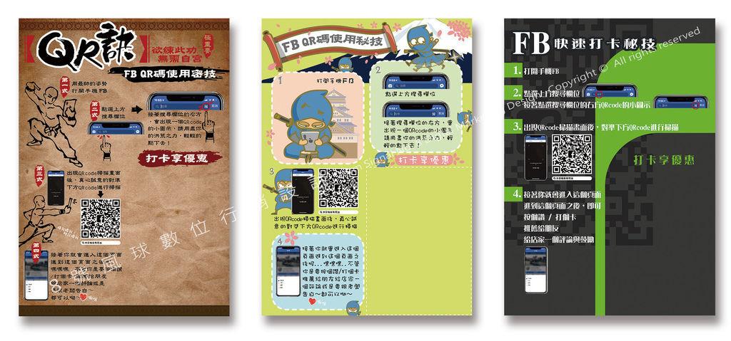 QR code說明海報sample.jpg
