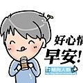0406早安好心情.jpg