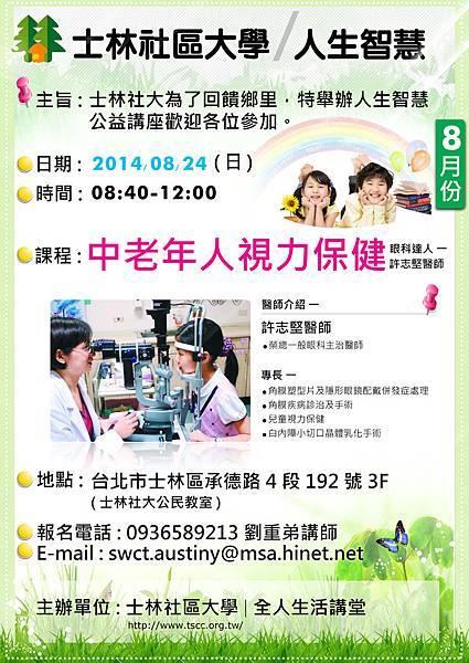 8月身心靈-中老年人視力保健.jpg