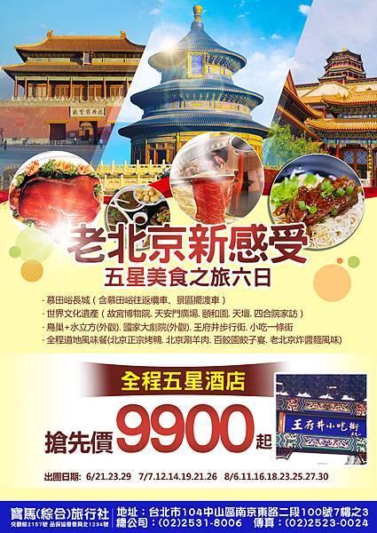 北京6天DM.jpg