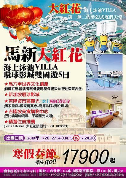 馬新大紅花海上泳池VILLA 環球影城雙國遊5日直客DM-01.jpg