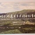 竹子湖遊_134.JPG