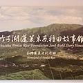 竹子湖遊_3624.JPG