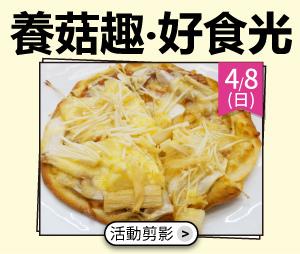 0408養菇趣好食光