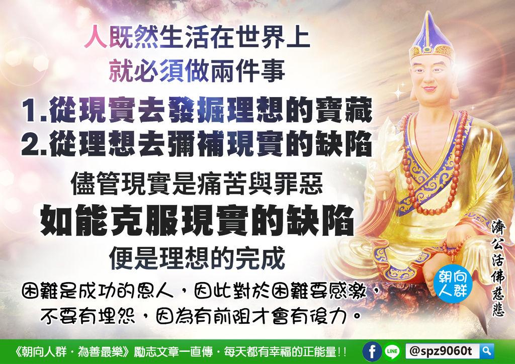 活佛師尊慈語:【上天磨練是智慧的考驗】
