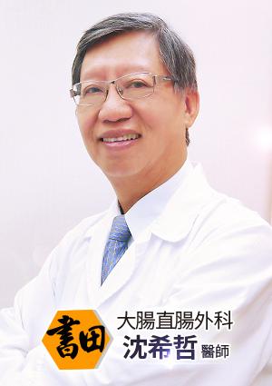 書田大腸直腸外科醫師沈希哲