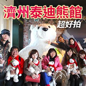 濟州泰迪熊館