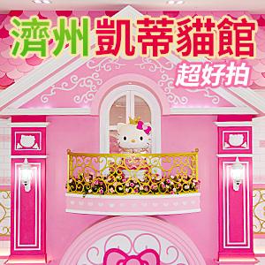 韓國濟州超級卡哇伊Hello kitty IsLand 凱蒂貓樂園