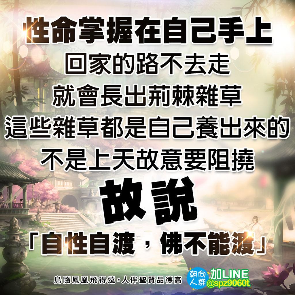活佛師尊慈示: 我們必須知道時代的巨輪,是輪轉不息,不會等待因循苟且。