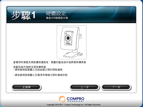 5-hardware stepup-ipcamera status