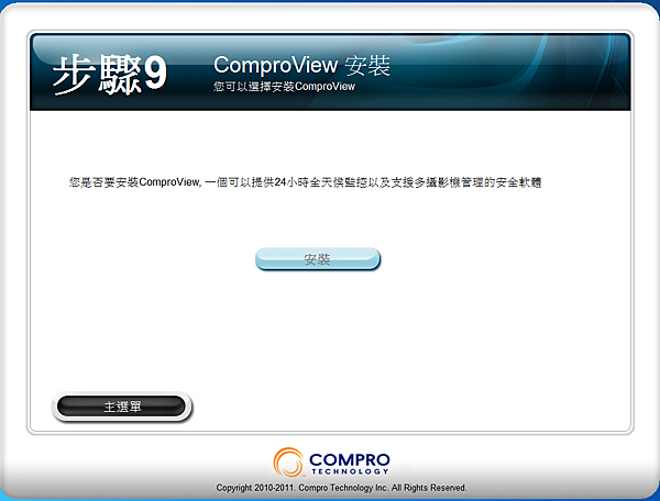 16-ComproView install