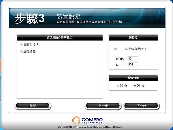 9-IP setting