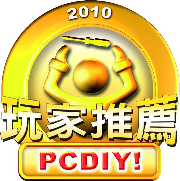 2010 12月PCDIY玩家票選得獎LOGO.jpg