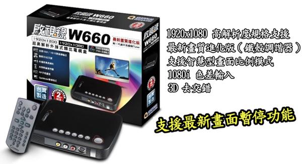 W660.jpg