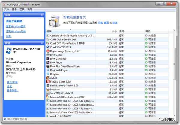 移除軟體.jpg