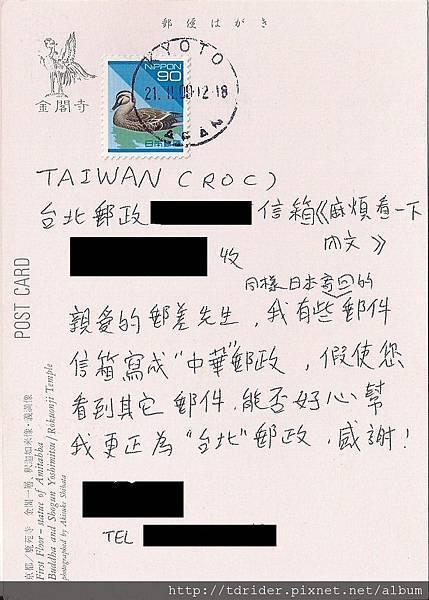 感謝中華郵政.jpg