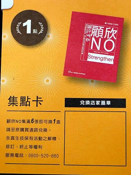 顧欣NO左旋精胺酸/永真生技