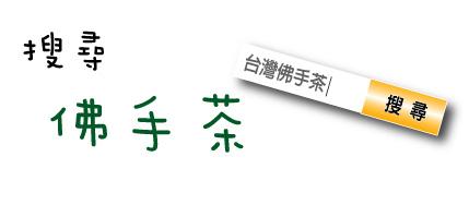 畫說~搜尋佛手茶.jpg