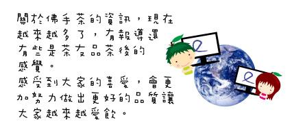 畫說~搜尋佛手茶3.jpg