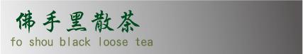 佛手黑散茶.jpg