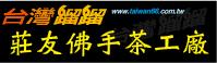 台灣蹓蹓3.jpg