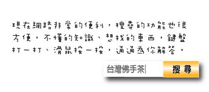 畫說~搜尋佛手茶2.jpg