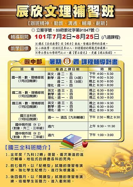 辰欣文理補習班暑假課程表