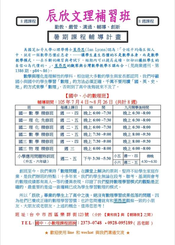 105辰欣文理補習班暑期班招生廣告.jpg