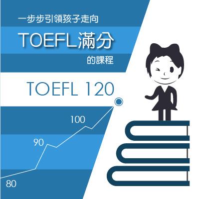 TOEFL 課程