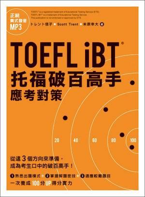 TOEFL iBT book
