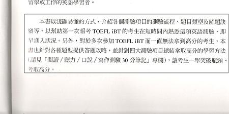 TOEFL iBT book 1