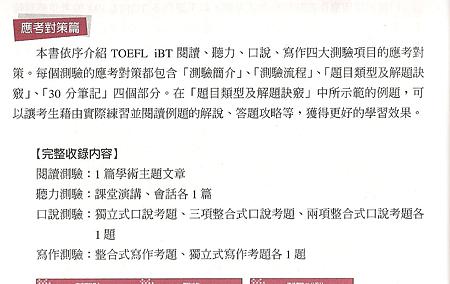 TOEFL iBT book 2