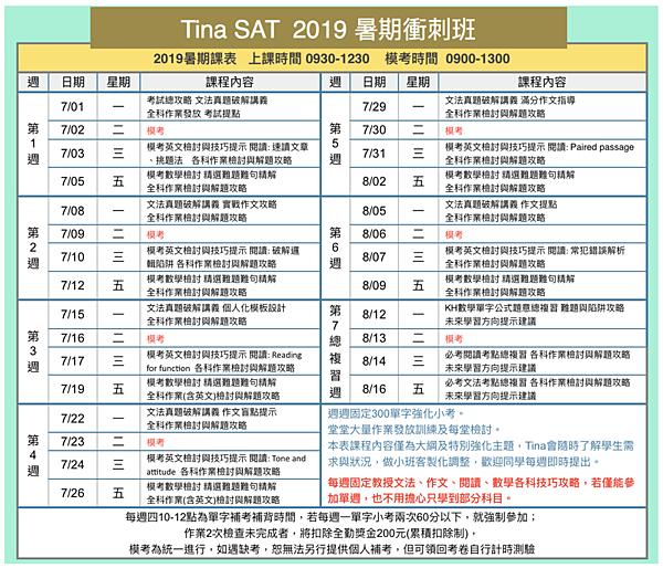 2019 Tina SAT Class.png