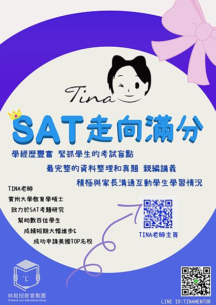 Tina SAT海報final.png